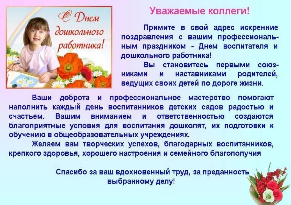 Поздравления с днем воспитателя и дошкольного работника 10