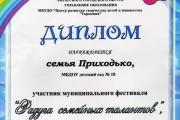 """""""Радуга семейных талантов"""""""