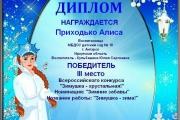 """Конкурс """"Зимушка - хрустальная!"""""""
