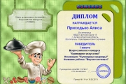 """Поздравляем участницу Всероссийского конкурса """"Кулинарное искусство!"""" Приходько Алису"""