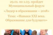 Форум - 2018г.