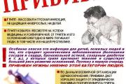 Защититься от гриппа Вам поможет прививка